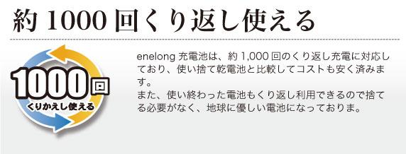 enelong