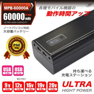 MPB-60000A